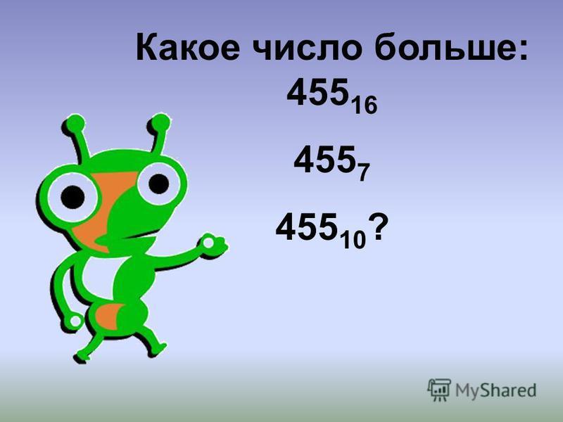 Какое число больше: 455 16 455 7 455 10 ?