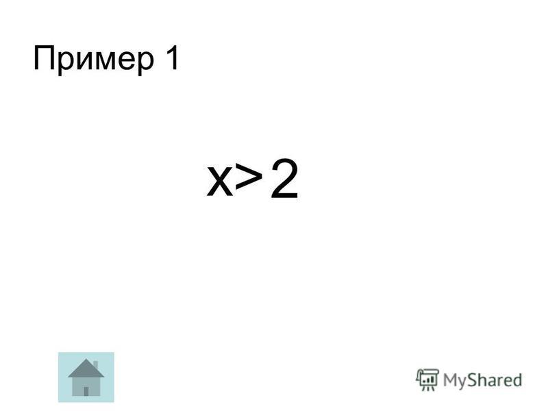 3x>6 : 3 12 Пример 1