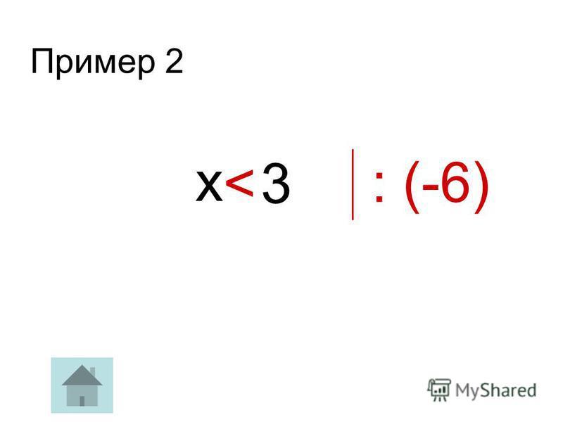 -6x>-18 : (-6) 3 < Пример 2
