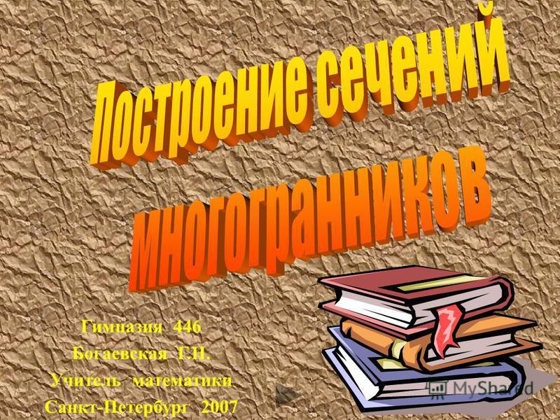 Гимназия 446 Богаевская Г.Н. Учитель математики Санкт-Петербург 2007