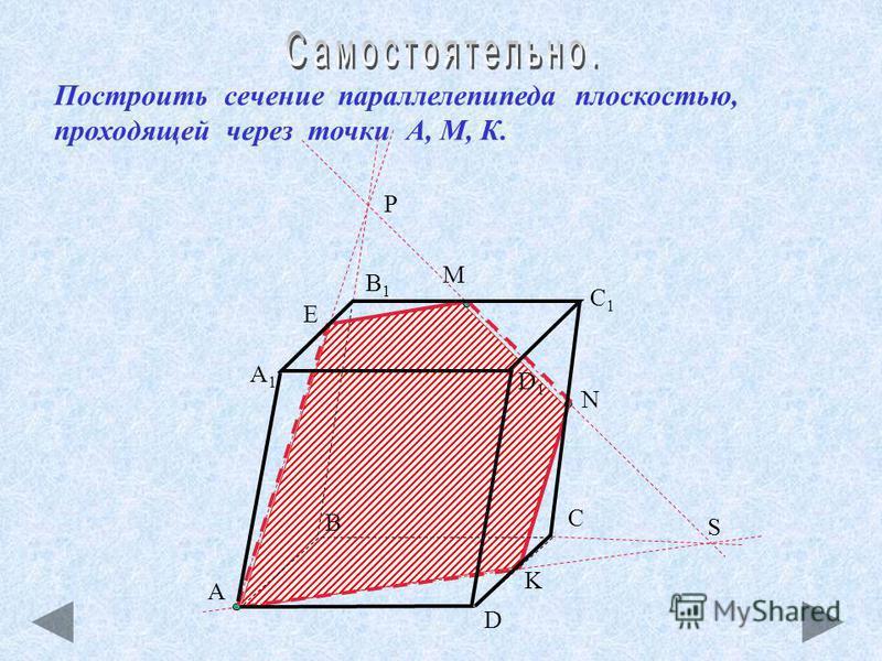 Построить сечение параллелепипеда плоскостью, проходящей через точки А, М, К. М N Е А В D С А1А1 В1В1 С1С1 D1D1 K P S