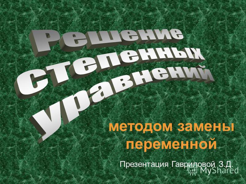 Презентация Гавриловой З.Д. методом замены переменной