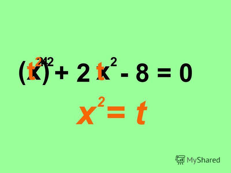 4 x + 2 2 x - 8 = 0 2 2 (x ) 2 x = t 2 t t