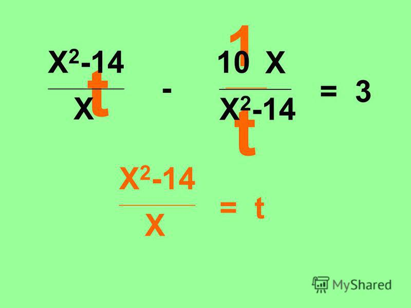 1 _________ t t - X ________________ X 2 -14 10 = 3 X 2 -14 _________________ X X 2 -14 _________________ X = t