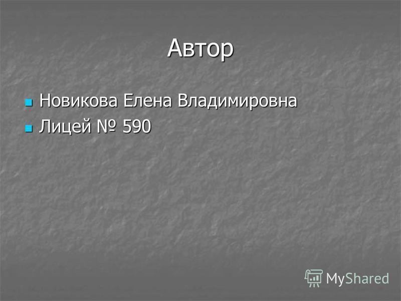 Автор Новикова Елена Владимировна Новикова Елена Владимировна Лицей 590 Лицей 590