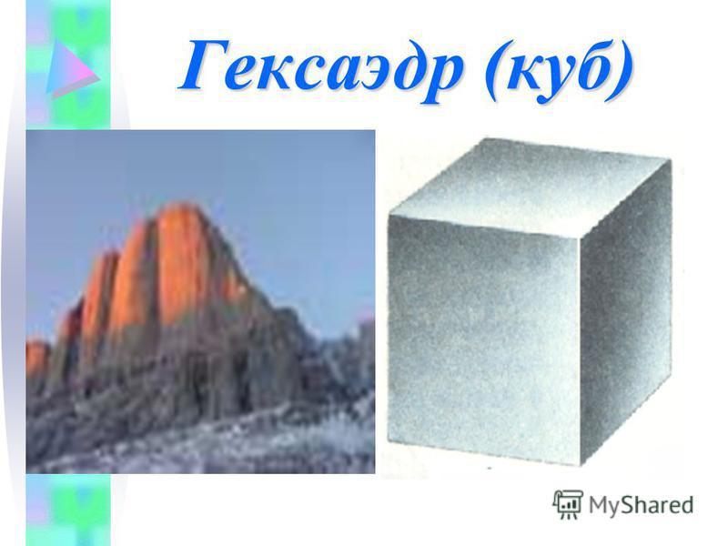 Гексаэдр (куб)