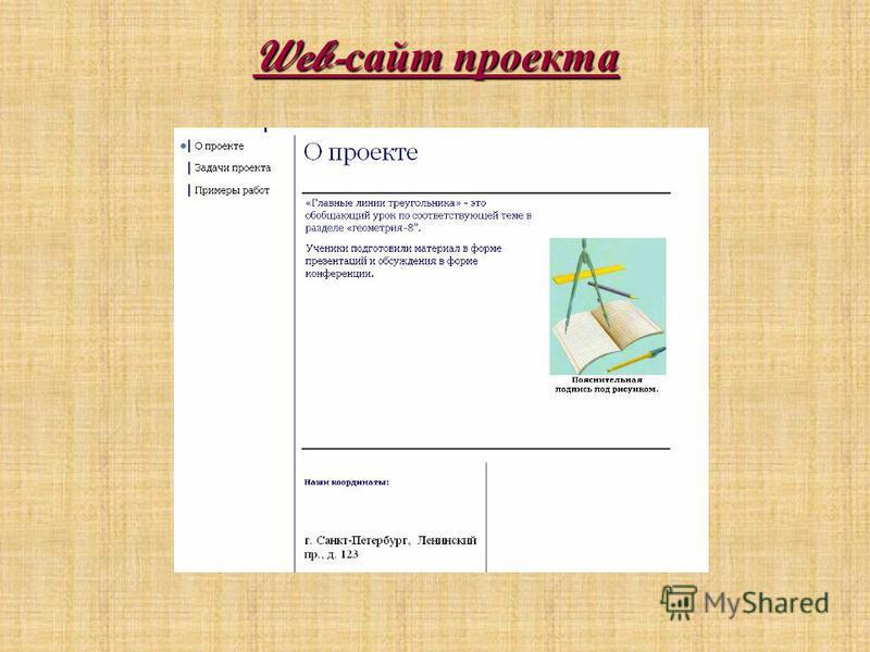 Web- сайт проекта