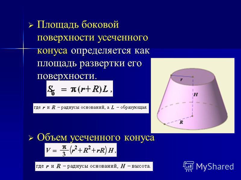 Площадь боковой поверхности усеченного конуса определяется как площадь развертки его поверхности. Площадь боковой поверхности усеченного конуса определяется как площадь развертки его поверхности. Объем усеченного конуса Объем усеченного конуса