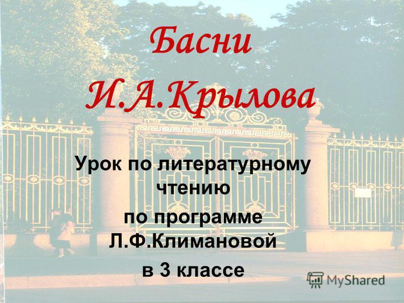 Басни И.А.Крылова Урок по литературному чтению по программе Л.Ф.Климановой в 3 классе