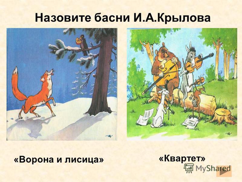 «Ворона и лисица» «Квартет» Назовите басни И.А.Крылова