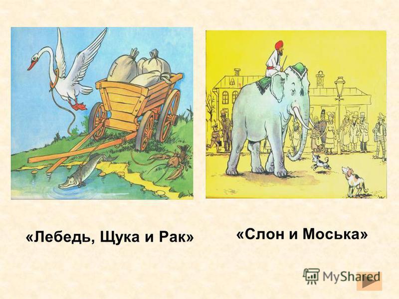 «Лебедь, Щука и Рак» «Слон и Моська»