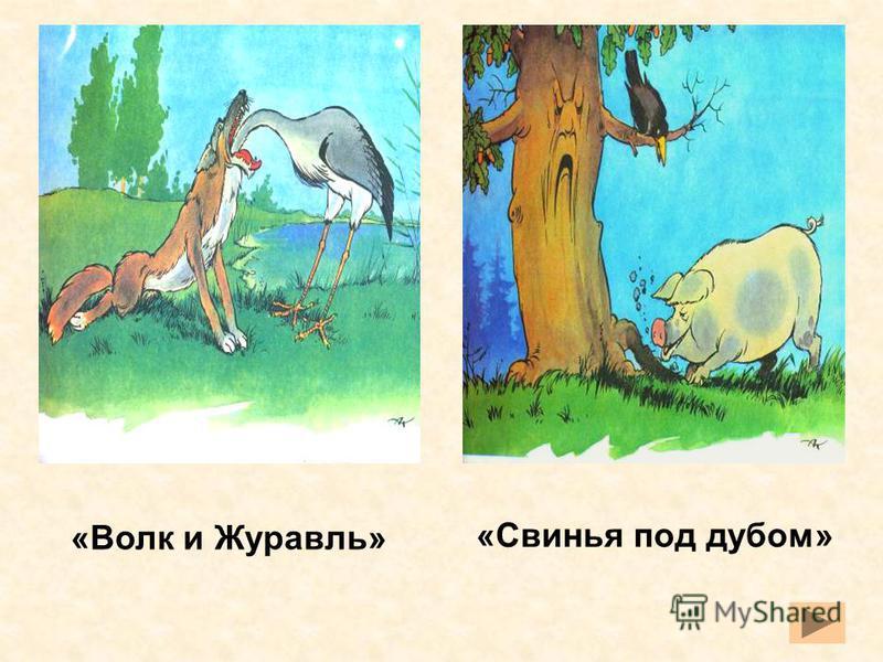 «Волк и Журавль» «Свинья под дубом»