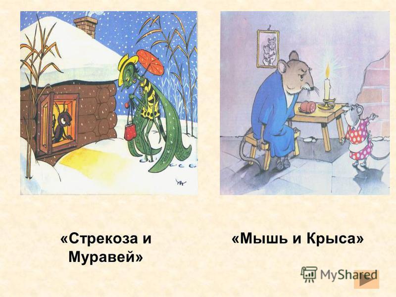 «Стрекоза и Муравей» «Мышь и Крыса»