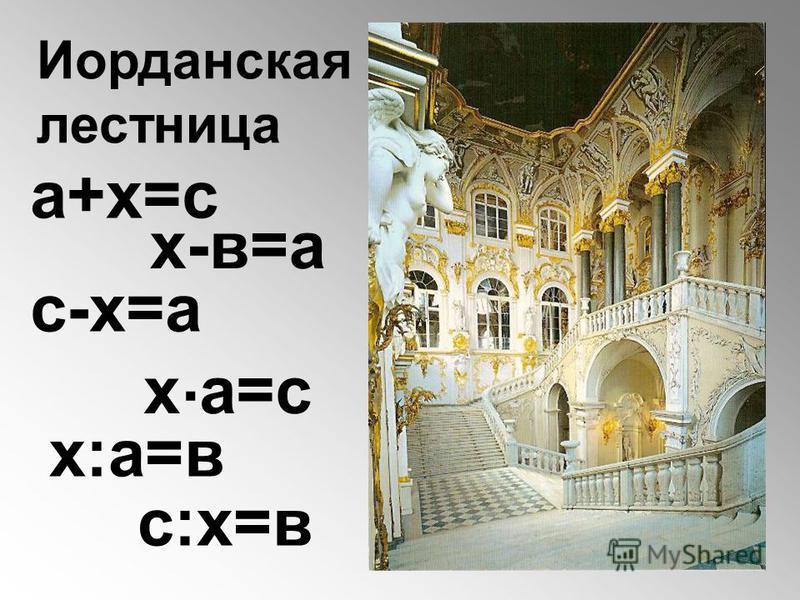 а+х=с х-в=а с-х=а х а=с с:х=в х:а=в Иорданская лестница.