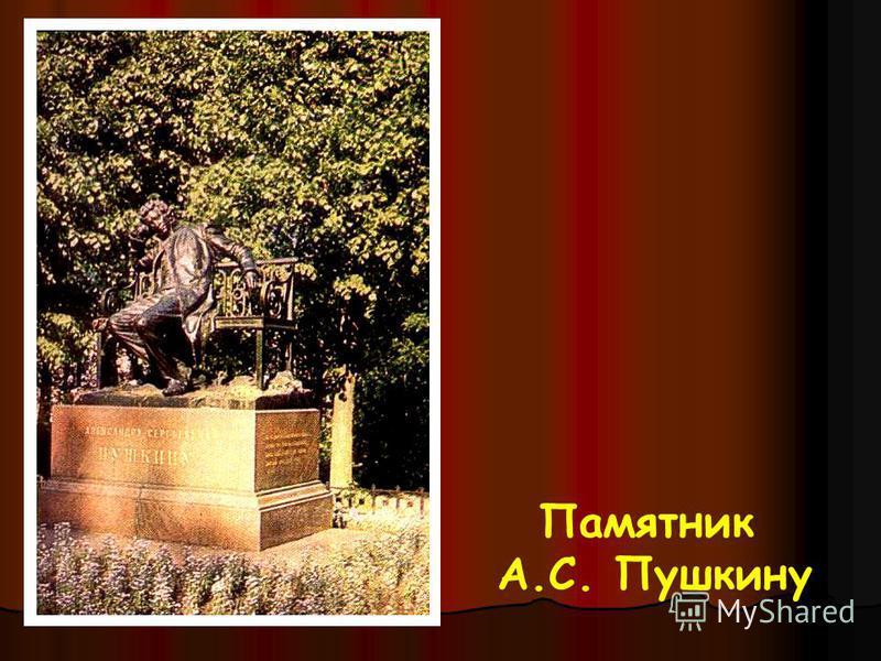 Здание лицея, в котором учился А.С.Пушкин
