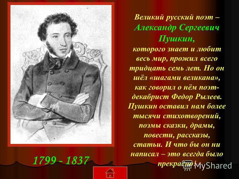 Обелиск на месте дуэли А.С. Пушкина