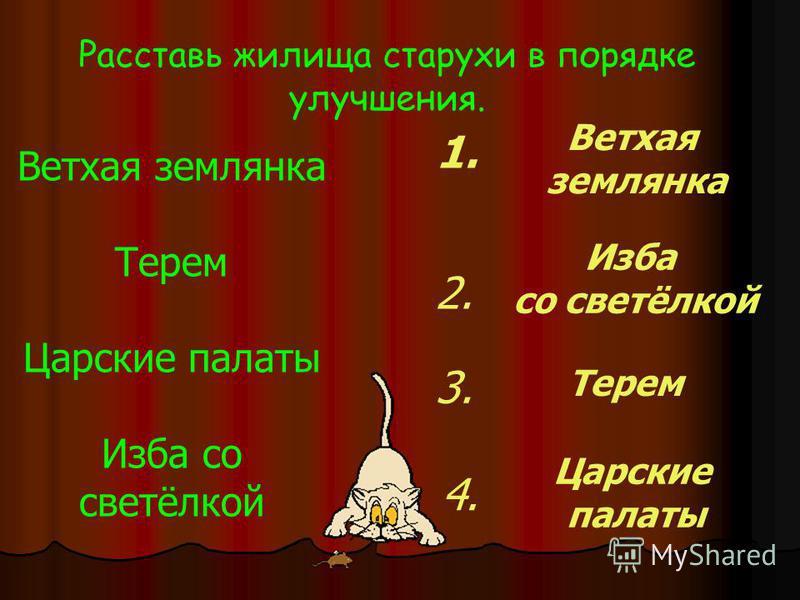 3. Чего, по словам Лебеди, не должен был делать царевич в течение трёх дней после пропажи стрелы? - есть - спать - пить