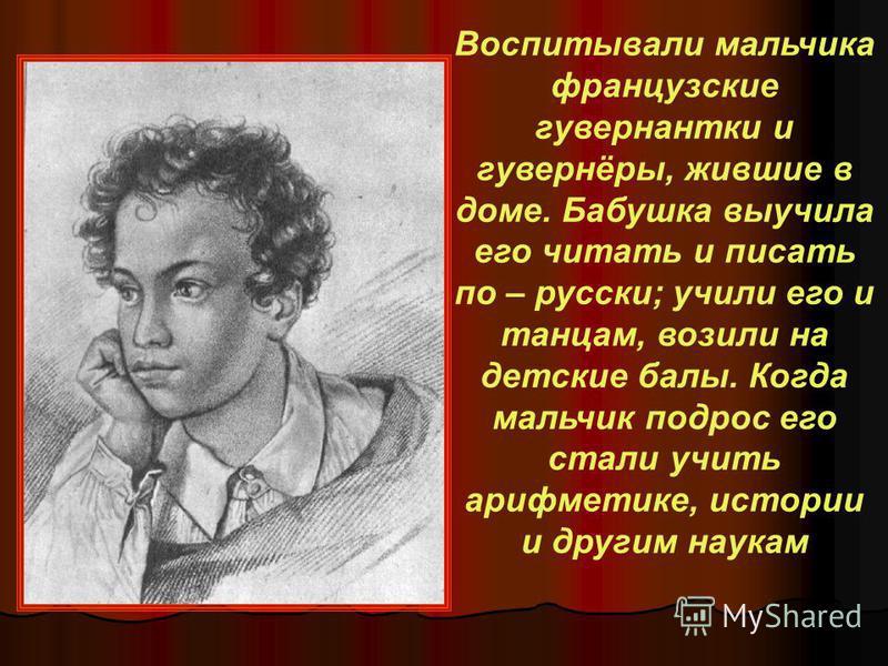 Родители поэта Надежда Осиповна Пушкина Сергей Львович Пушкин