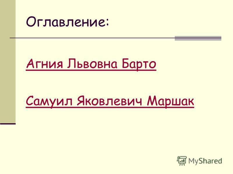 Оглавление: Агния Львовна Барто Самуил Яковлевич Маршак