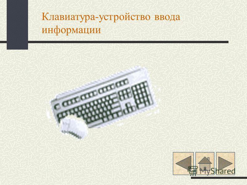 Клавиатура-устройство ввода информации