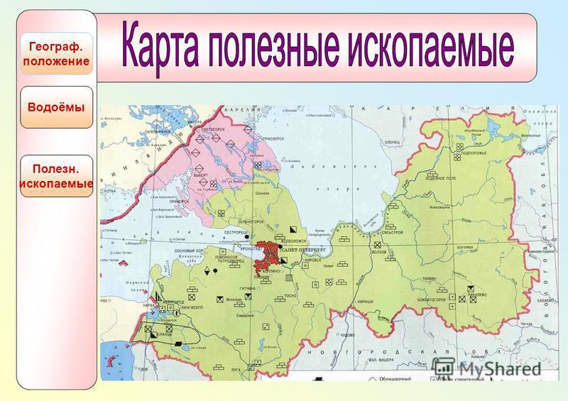 Полезн. ископаемые Водоёмы Географ. положение