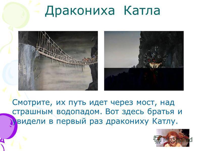 Дракониха Катла Смотрите, их путь идет через мост, над страшным водопадом. Вот здесь братья и увидели в первый раз дракониху Катлу.
