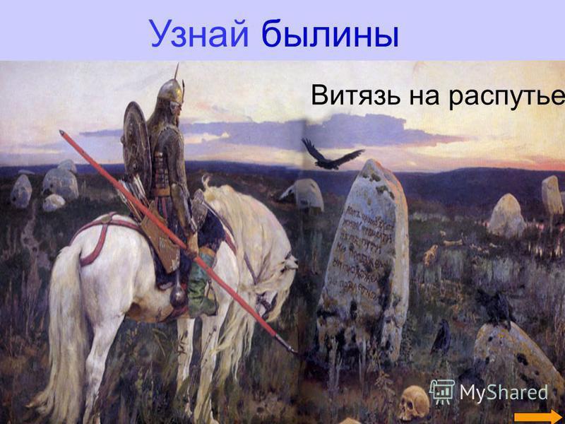 Узнай былины Витязь на распутье