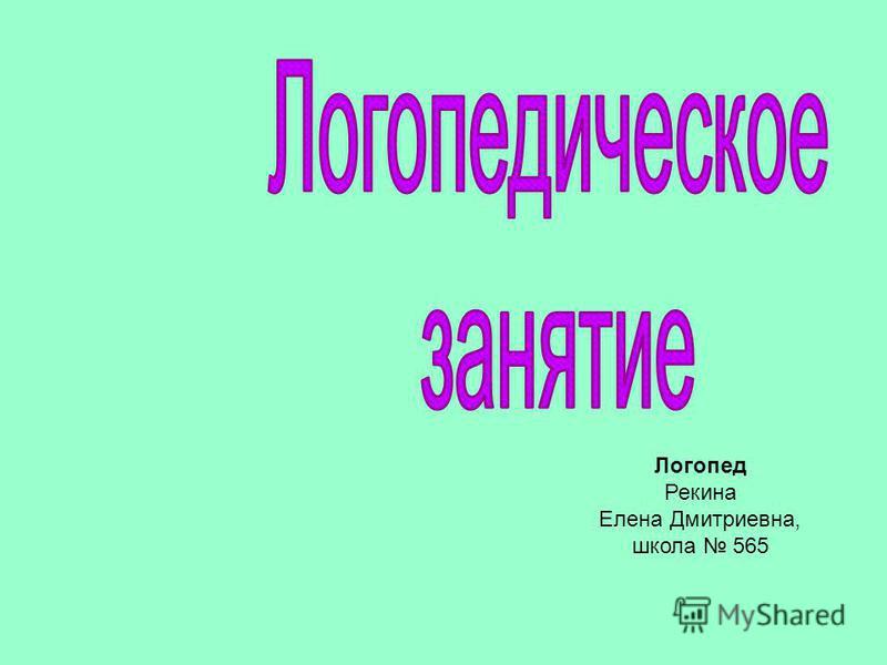 Логопед Рекина Елена Дмитриевна, школа 565