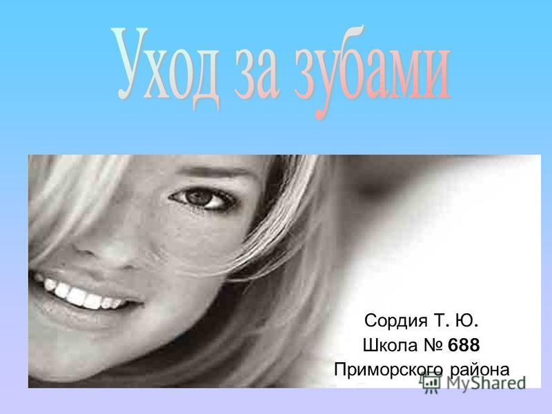 Сордия Т. Ю. Школа 688 Приморского района