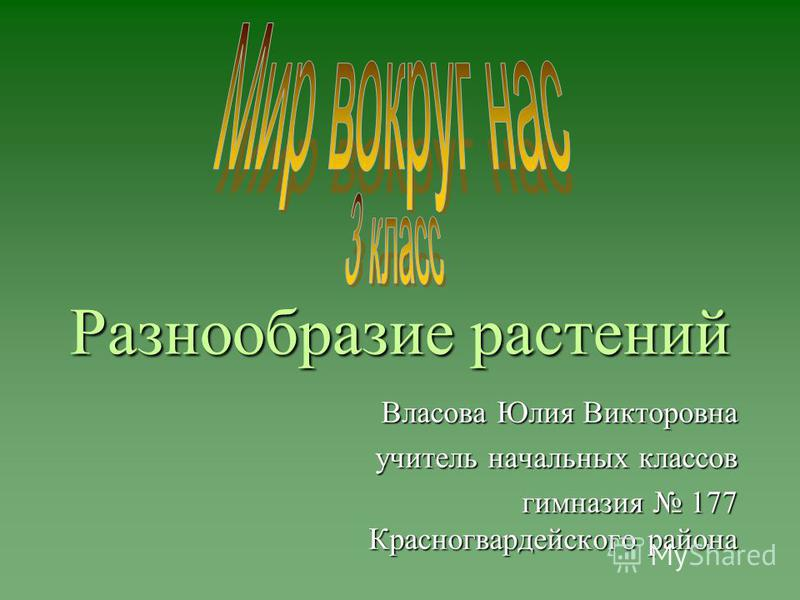 Разнообразие растений Власова Юлия Викторовна учитель начальных классов гимназия 177 Красногвардейского района