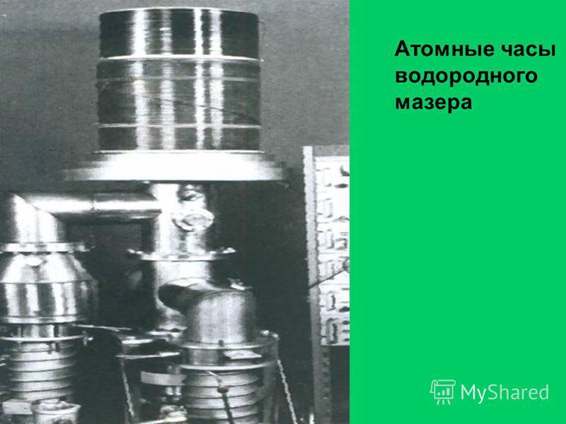 Атомные часы водородного мазера