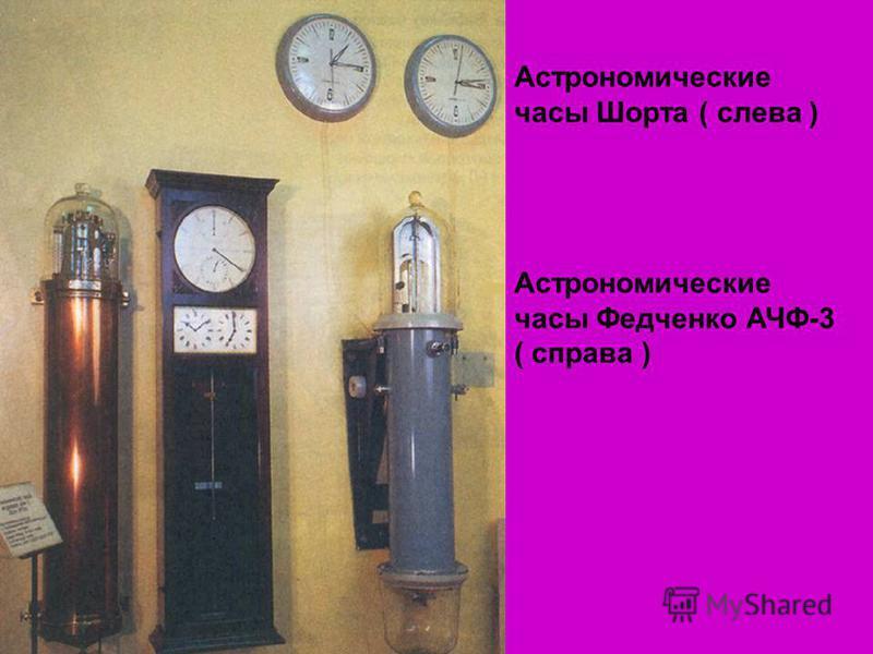 Астрономические часы Шорта ( слева ) Астрономические часы Федченко АЧФ-3 ( справа )