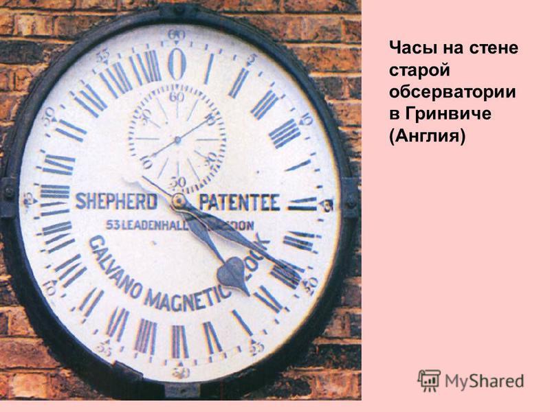 Часы на стене старой обсерватории в Гринвиче (Англия)