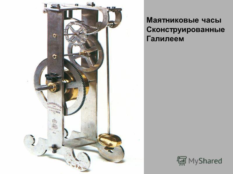 Маятниковые часы Сконструированные Галилеем