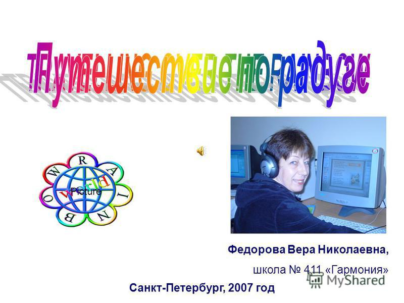 Picture Федорова Вера Николаевна, школа 411 «Гармония» Санкт-Петербург, 2007 год