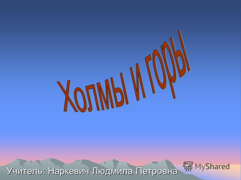 Учитель: Наркевич Людмила Петровна