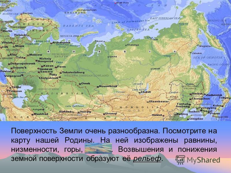 Поверхность Земли очень разнообразна. Посмотрите на карту нашей Родины. На ней изображены равнины, низменности, горы, холмы. Возвышения и понижения земной поверхности образуют её рельеф.