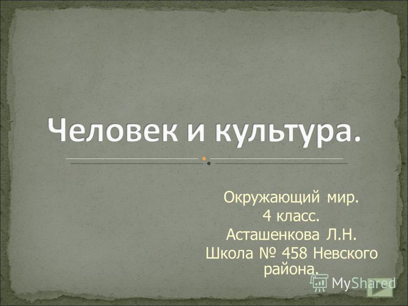 Окружающий мир. 4 класс. Асташенкова Л.Н. Школа 458 Невского района.