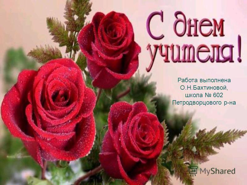 Работа выполнена О.Н.Бахтиновой, школа 602 Петродворцового р-на