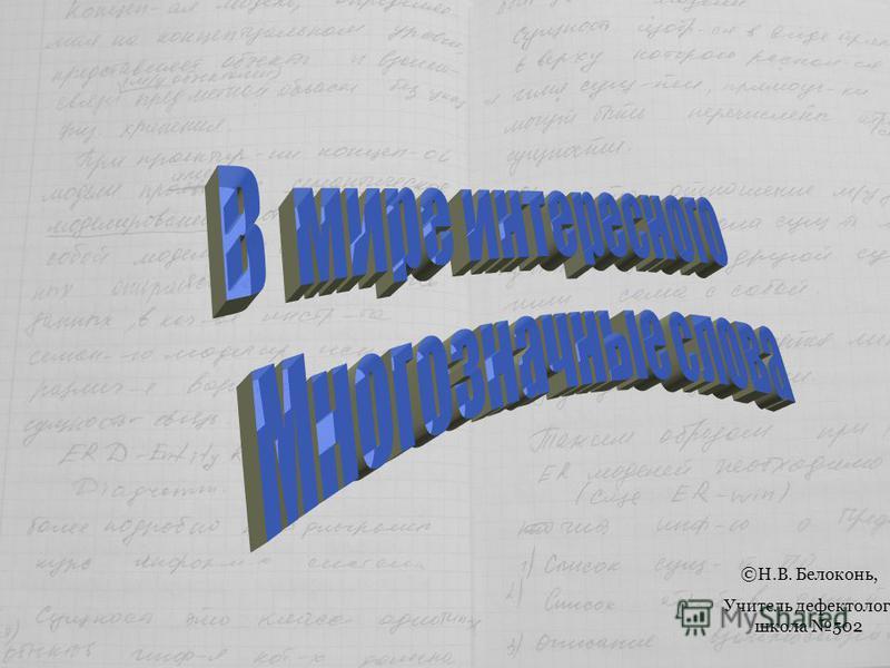 ©Н.В. Белоконь, Учитель дефектолог, школа 502