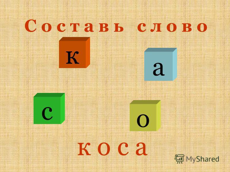 С о с т а в ь с л о в о к с а о к о с а