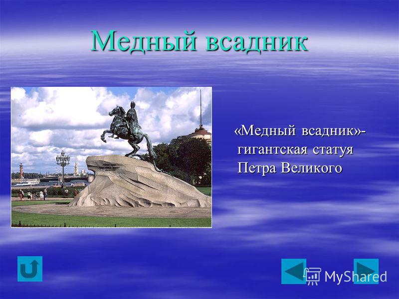 Медный всадник «Медный всадник»- гигантская статуя Петра Великого «Медный всадник»- гигантская статуя Петра Великого
