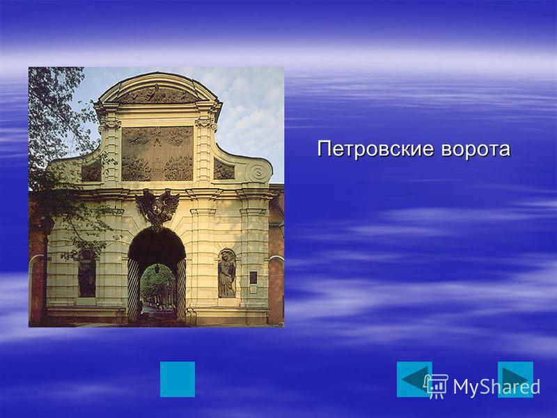 Петровские ворота Петровские ворота