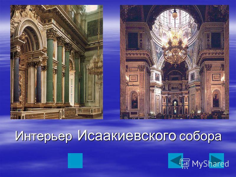 Интерьер Исаакиевского собора