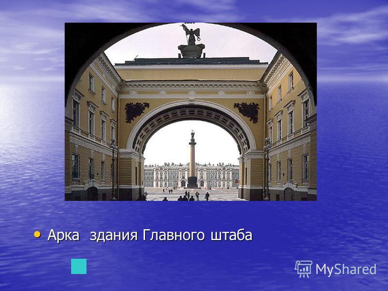 Арка здания Главного штаба Арка здания Главного штаба