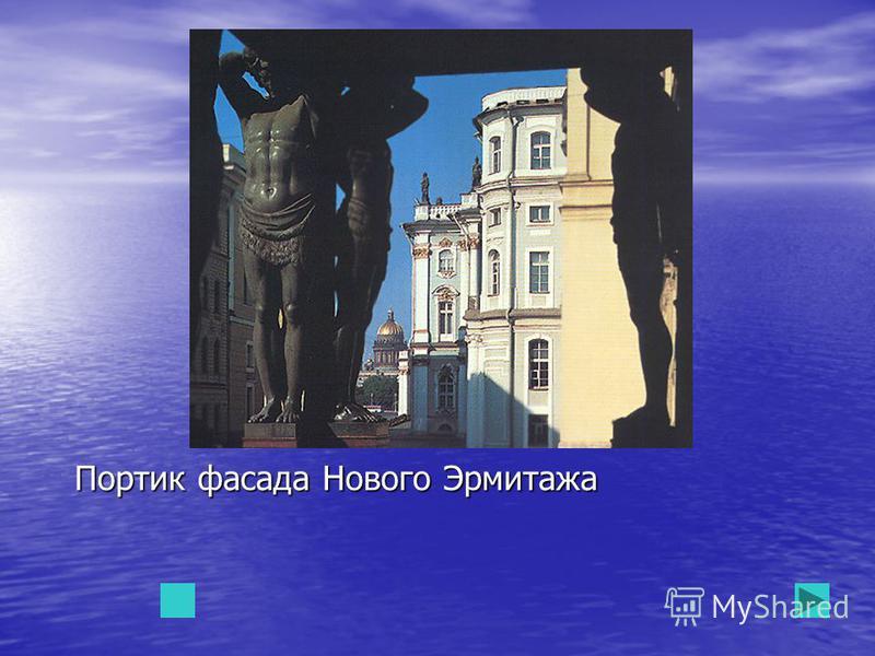 Портик фасада Нового Эрмитажа