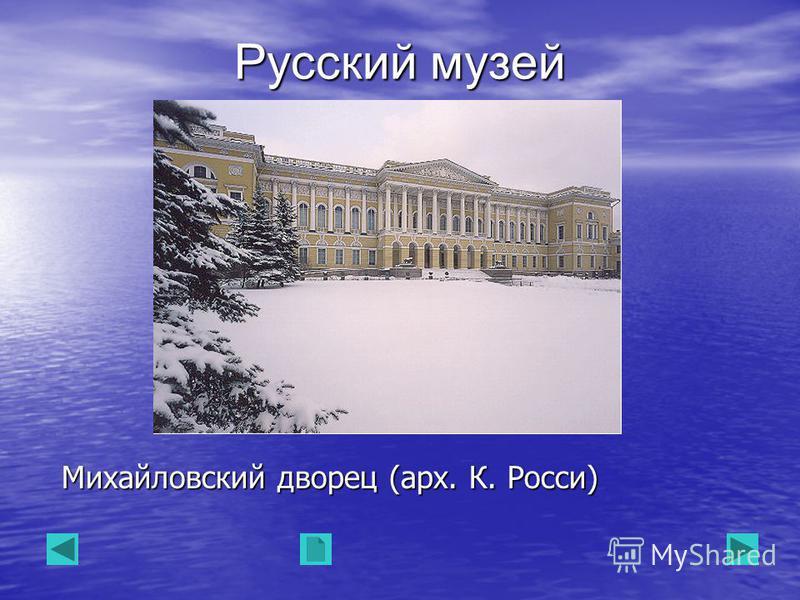 Русский музей Михайловский дворец (арх. К. Росси)