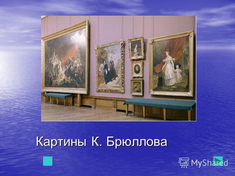 Картины К. Брюллова