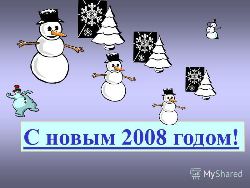 С новым 2008 годом!
