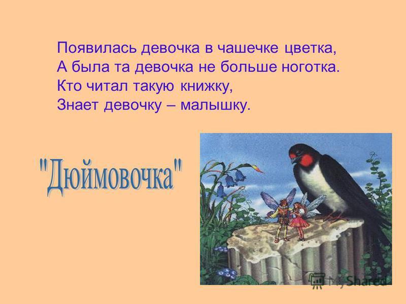 Появилась девочка в чашечке цветка, А была та девочка не больше ноготка. Кто читал такую книжку, Знает девочку – малкышку.